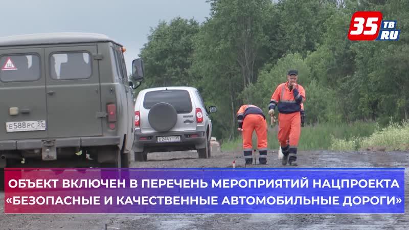 Ремонт участка дороги Урень – Шарья – Никольск – Ширяево идёт с опережением графика