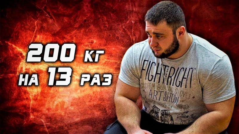 Михаил Саньков. РУССКИЙ ЖИМ 200 кг на 13 раз. РЕКОРД РОССИИ, ЕВРОПЫ и МИРА.