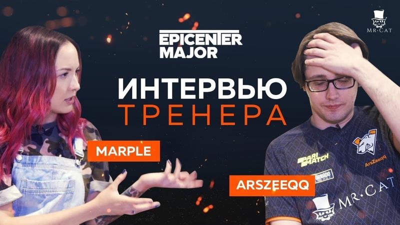 ArsZeeqq об отдыхе между турнирами драфтах в новом патче и ожиданиях от EPICENTER