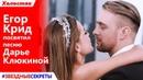 🔔 Егор Крид посвятил песню участнице 6-го сезона шоу «Холостяк» Дарье Клюкиной