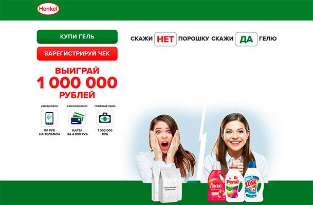 гель-промо.рф регистрация чека в 2019 году