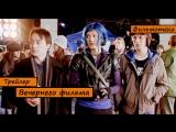 (RUS) Трейлер фильма Скотт Пилигрим против всех Scott Pilgrim vs. the World.