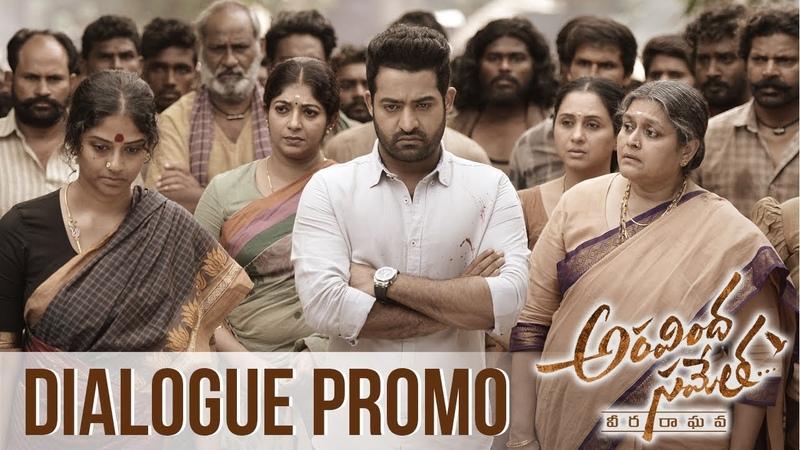 Aravinda Sametha Emotional Dialogue Promo | Jr. NTR, Pooja Hegde | Trivikram