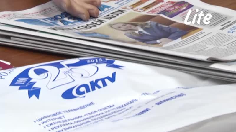 АКТВ Вести: анонс 3 от 10 декабря