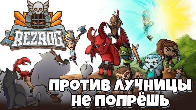 Против лучницы не попрёшь ► Rezrog 3 прохождение