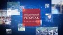 Защитники ДНР провели встречу с депутатами на передовой. Специальный репортаж. Республика. 20.09.18