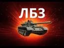 БОЙ ИЗ ВЫСТРЕЛОВ №1 ЛБЗ САУ 11 Lorr 155 51 World Of tanks