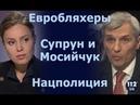 Руслан Кошулинский и Наталья Королевская в Вечернем прайме на 112, 11.02.2019 (2/2)