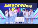 СОК - Музыкальное домашнее задание (КВН Высшая лига 2018. Встреча выпускников)