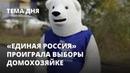 Единая Россия проиграла выборы домохозяйке Тема дня
