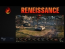 Восстанавливаем скилл! | World of Tanks | RENAlSSANCE