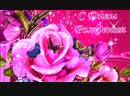 С Днем Рождения -муз.открытка. 480p.mp4