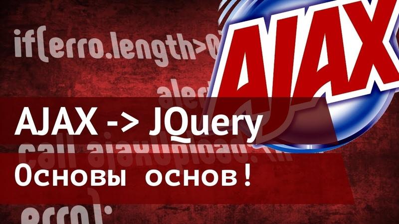 AJAX основы и в JQuery