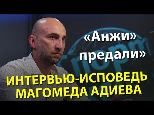 «Анжи» предали». Интервью-исповедь Магомеда Адиева
