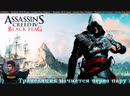 Assasin's Creed IV Black Flag Заходи, если ты пират...