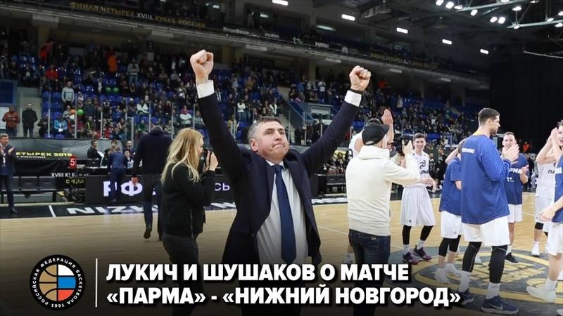 Лукич и Шушаков - о матче «Парма» - «Нижний Новгород»