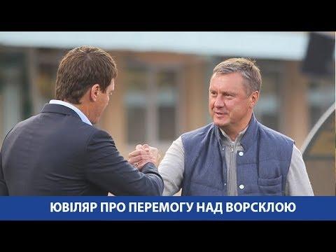 Олександр ХАЦКЕВИЧ про перемогу над Ворсклою (Оновлено)