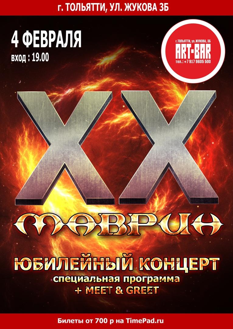 Афиша Тольятти группа МАВРИН в Тольятти 4.02.2019