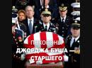 Джорджа Буша — старшего похоронили в его родном штате Техас рядом с женой и дочерью