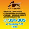 АТС-Сервис