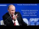 Блокчейн в России Путин и Греф в правительстве