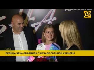 Певица ЗЕНА готова покорять ЕВРОВИДЕНИЕ  (Премьера 2018) 4K
