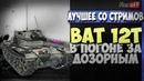 Bat.-Chatillon 12 t. В погоне за дозорным [ : wot-