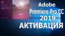 Adobe Premiere Pro CC 2019 (x64) - Где скачать и как активировать