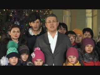 Мы сами все можем!: Радий Хабиров поздравил жителей Башкирии с Новым Годом