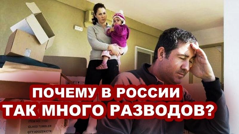 Почему в России так много разводов? Почему около 80% браков распадаются?