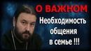 Общайтесь или станете чужими Протоиерей Андрей Ткачёв