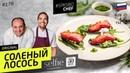 КАК посолить красную рыбу всего за 2 часа Простой ресторанный рецепт 178 от Анатолия Казакова