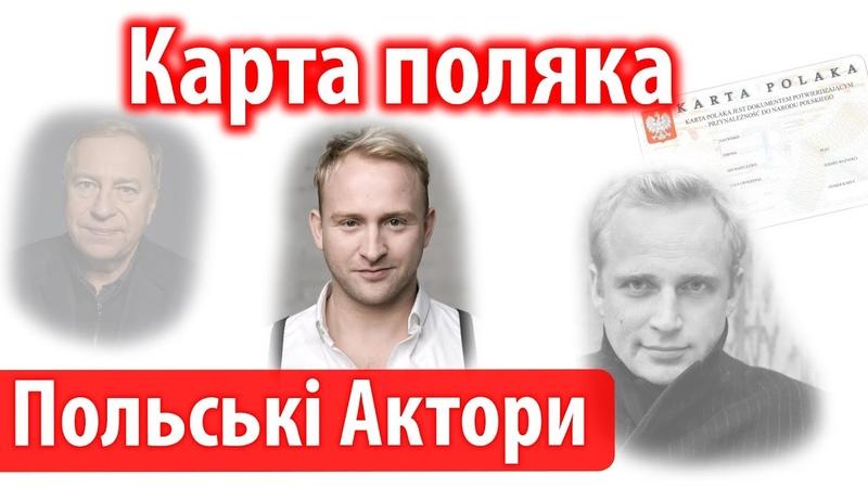POLSCY AKTORZY I AKTORKI КАРТА ПОЛЯКА