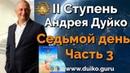 2 ступень 7 день 3 часть Андрея Дуйко Школа Кайлас 2015 Смотреть бесплатно
