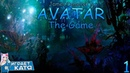 James Cameron's Avatar: The Game - АВАТАР:НАЧАЛО! ПАНДОРА 1