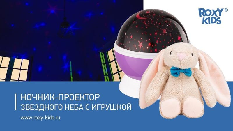 Проектор звездного неба с игрушкой от ROXY-KIDS. Обзор
