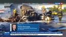 Новости на Россия 24 Крупное ДТП парализовало движение по Варшавскому шоссе