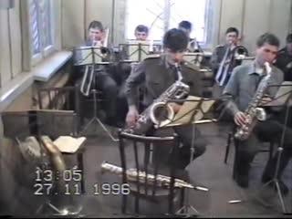 Когда мы были молодыми. Оркестр в-ч 6720. 1996 г.