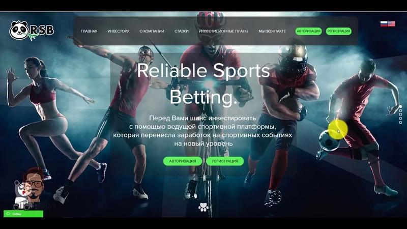 СУПЕР!Новинка! Reliable Sports Betting RSB Зарабатываем на ставках на спорт без зн МОЙ СКАЙП 7