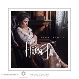 Irina Rimes альбом Haina Ta