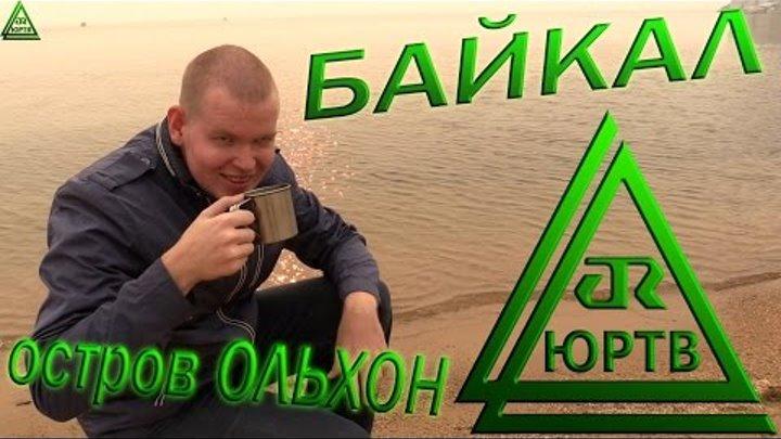 ЮРТВ 2015 Байкал 1. Остров Ольхон. [№0113]