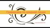 Гравировка по средней линии в программе ArtCam