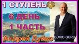Первая ступень 6 день 1 часть. Андрей Дуйко видео бесплатно 2015 Эзотерическая школа Кайлас