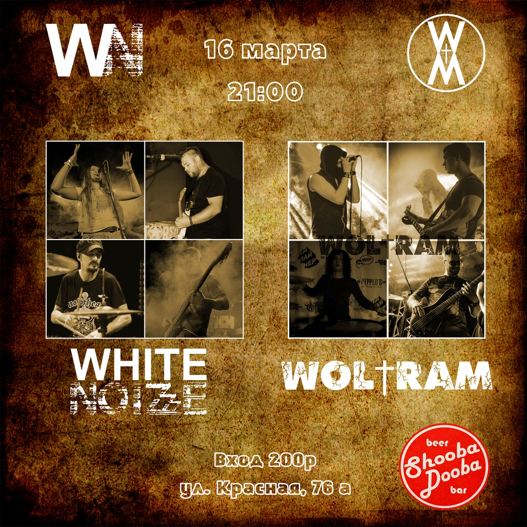 Афиша Краснодар White Noizzze/Wolfram - Shooba-Dooba Bar
