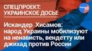 Искандер Хисамов народ Украины мобилизуют на ненависть, вендетту или джихад против России