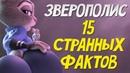 Зверополис - 15 Странных Фактов