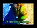 Ниндзяго-Ллойд и Харуми Я люблю тебя...