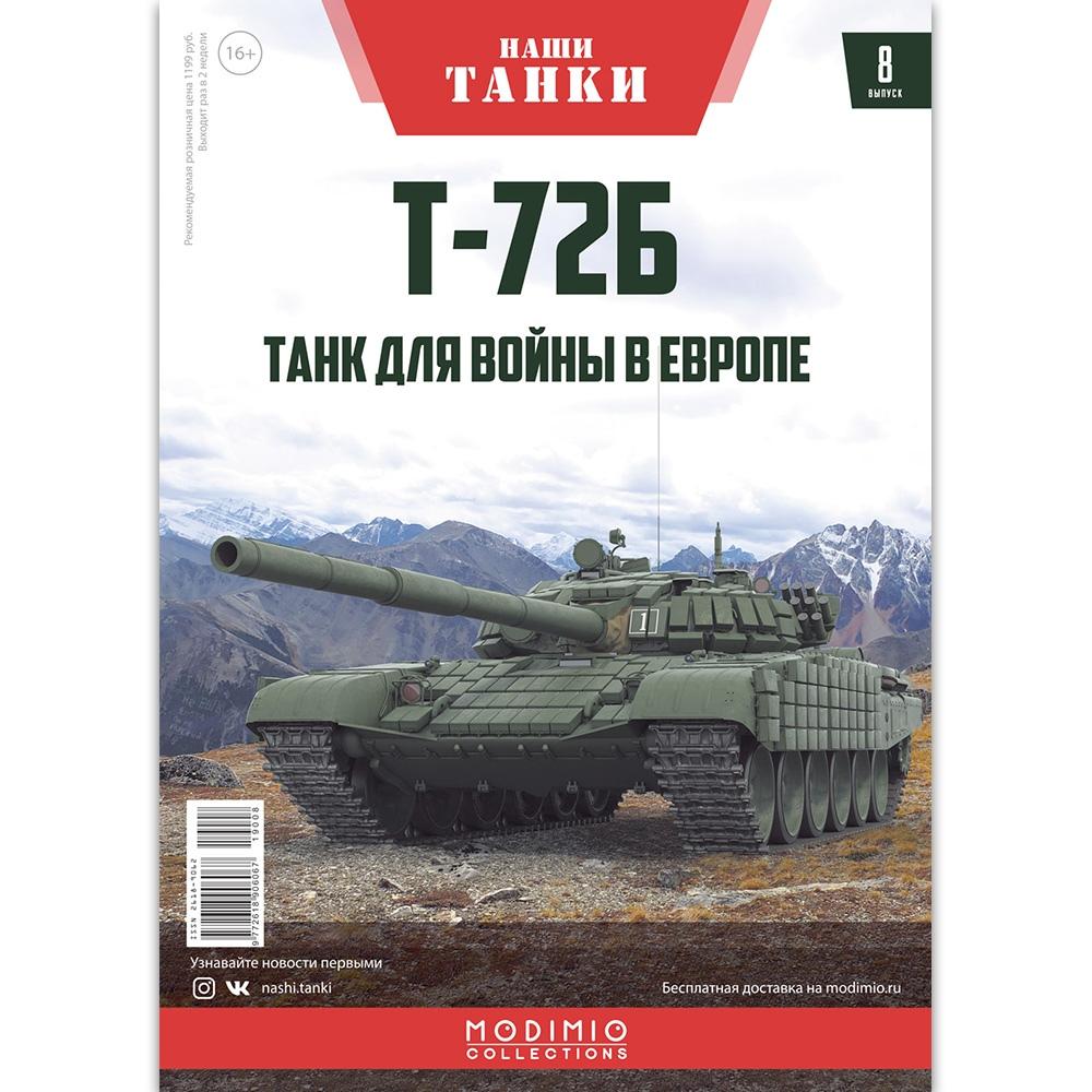 T72B Modimio