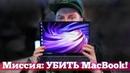 Новый УБИЙЦА MacBook от Huawei