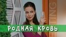 ФИЛЬМ ОСТАНЕТСЯ В ВАШЕЙ ПАМЯТИ! РОДНАЯ КРОВЬ Русские мелодрамы, комедии, новинки кино